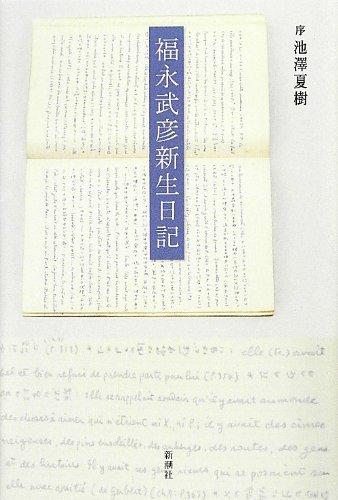 福永武彦新生日記の詳細を見る
