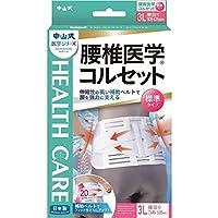 中山式腰椎医学コルセット3L【2個セット】