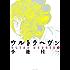 ウルトラヘヴン1 (ビームコミックス)