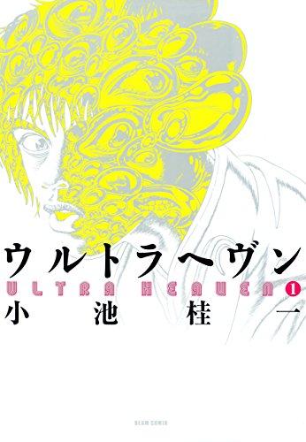 ウルトラヘヴン1<ウルトラヘヴン> (ビームコミックス)