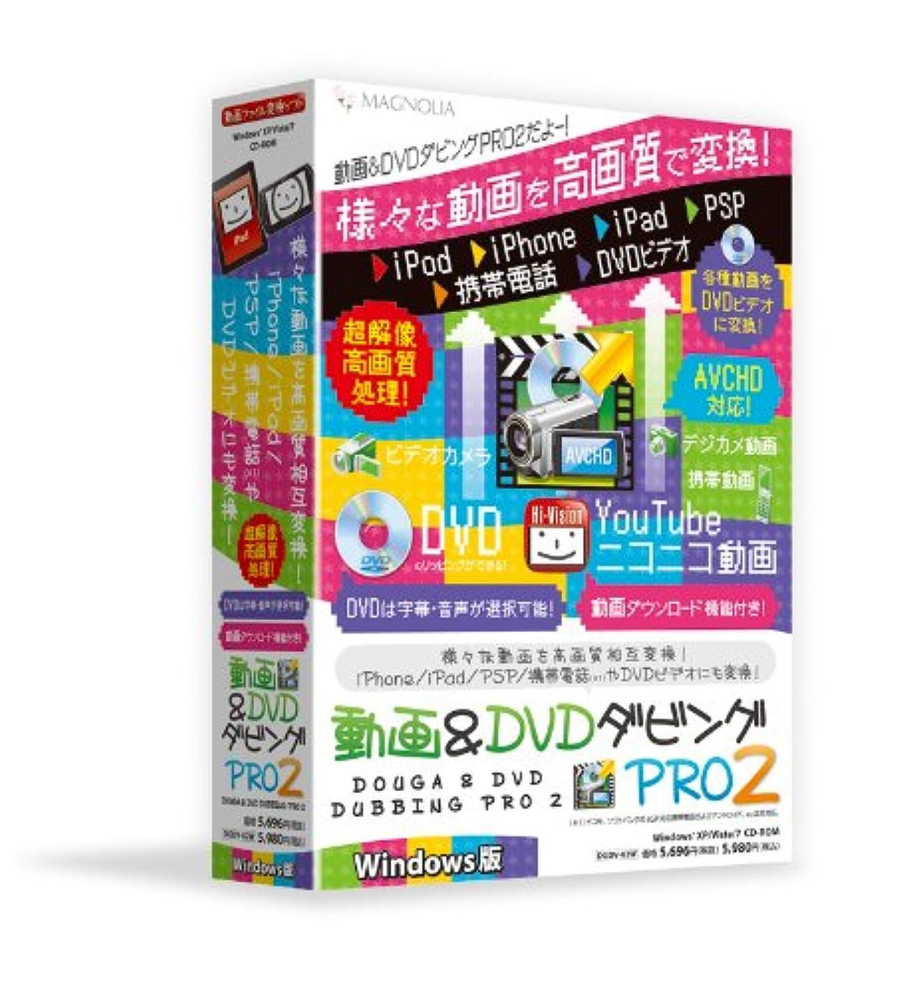 熟達した浸食乱雑な動画&DVDダビングPro2 Windows版