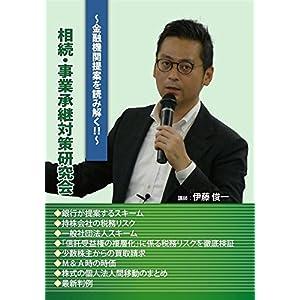 相続・事業承継対策研究会 (セミナー教材無料配付) [DVD]