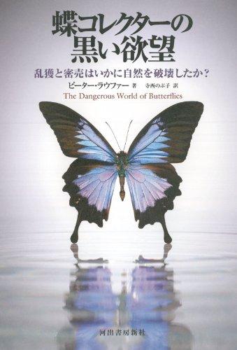 蝶コレクターの黒い欲望---乱獲と密売はいかに自然を破壊したか? / ピーター・ラウファー