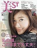 美ST(ビスト) 2018年 10月号 [雑誌]