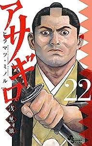 アサギロ~浅葱狼~ 22巻 表紙画像
