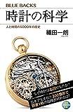時計の科学 人と時間の5000年の歴史 (ブルーバックス) 画像