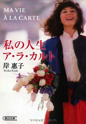私の人生ア・ラ・カルト (朝日文庫)の詳細を見る