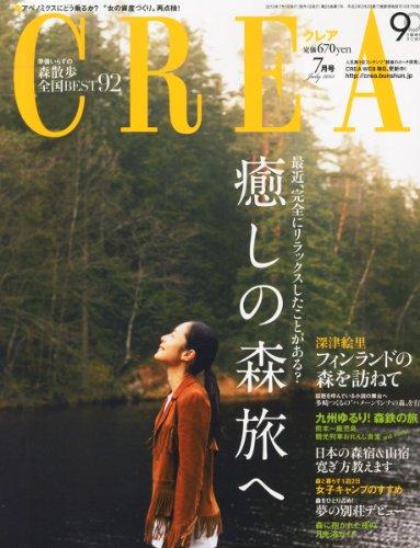 CREA (クレア) 2013年 07月号 [雑誌]の詳細を見る
