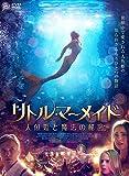 リトル・マーメイド 人魚姫と魔法の秘密 [DVD]