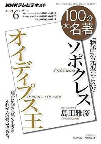 ソポクレス『オイディプス王』 2015年6月 (100分 de 名著)