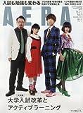 AERA 2016年 2/1 号 [雑誌]
