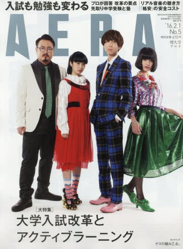 AERA 2016年 2/1 号 [雑誌]の詳細を見る