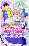 ロックアップ プリンス (りぼんマスコットコミックス)