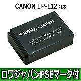 【日本規制検査済み】【輸入元ロワジャパンPSEマーク付】CANON キヤノン EOS Kiss X7 M M2 M10 の LP-E12 互換 バッテリー【実容量高】【残量表示&純正充電器対応】 画像