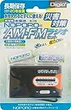 Digio2 災害対策 非常用水電池 NOPOPO付AM/FMラジオセット NWP-NFR-D