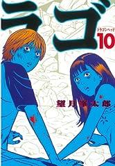 ドラゴンヘッド(10) (ヤングマガジンコミックス)