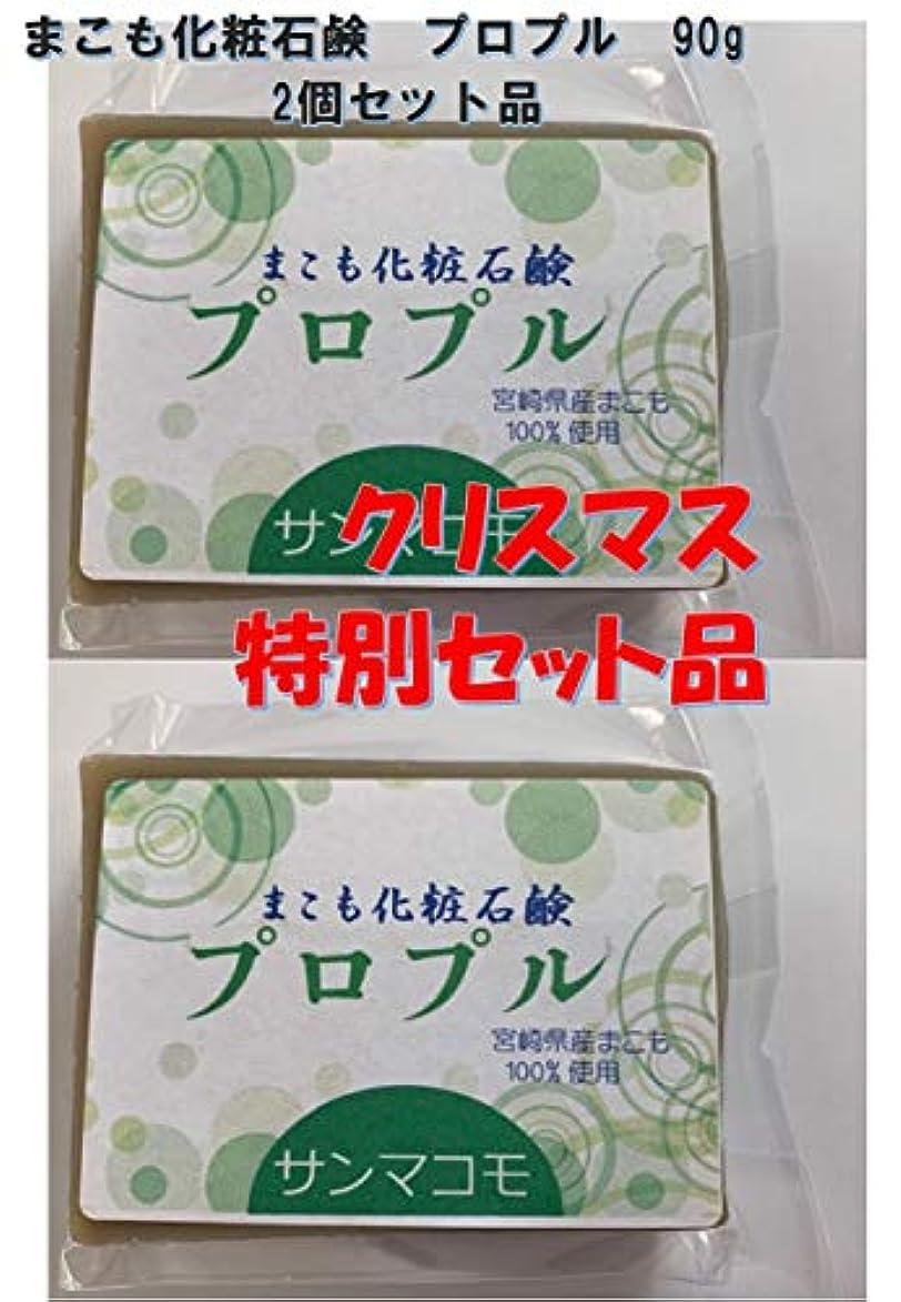 キャメル属性開発まこも化粧石鹸 プロプル 90g 2個セット