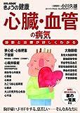 心臓・血管の病気―診断と治療が詳しくわかる (別冊NHKきょうの健康)