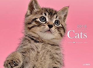 カレンダー2018 Cats (ヤマケイカレンダー2018)