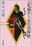 三毛猫ホームズの恐怖館 (角川文庫)