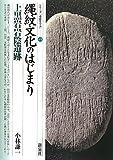 縄紋文化のはじまり―上黒岩岩陰遺跡 (シリーズ「遺跡を学ぶ」)