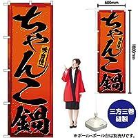 のぼり旗 ちゃんこ鍋 YN-3022 (受注生産)