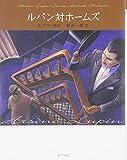 ルパン対ホームズ    怪盗ルパン 文庫版第3巻