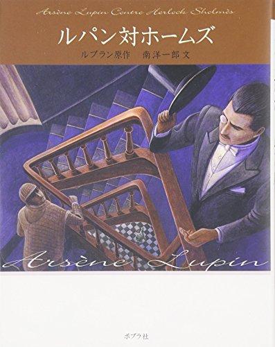 ルパン対ホームズ    怪盗ルパン 文庫版第3巻の詳細を見る