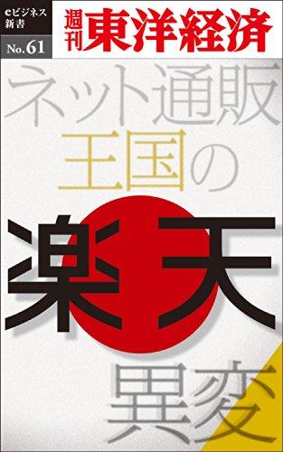 楽天 ネット通販王国の異変—週刊東洋経済eビジネス新書No.61