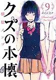 クズの本懐 décor (9) (ビッグガンガンコミックス)