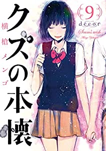 クズの本懐(9)décor (ビッグガンガンコミックス)
