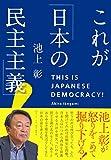 これが「日本の民主主義」! (ホーム社)