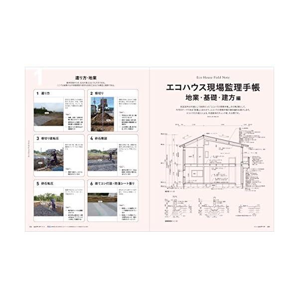 建築知識ビルダーズNo.32 (エクスナレッジ...の紹介画像8