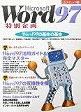Microsoft Word97特別企画 (エーアイムック 171)