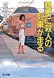 祝日に殺人(ころし)の列車が走る (角川文庫)