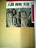 人間動物文様―ロマネスク美術とその周辺 (1963年)
