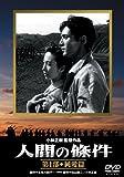 人間の條件 第1部 純愛篇 [DVD]