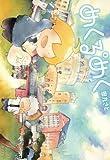 めくるめく 4 (コミックアヴァルス)