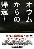文庫 オウムからの帰還 (草思社文庫) 画像