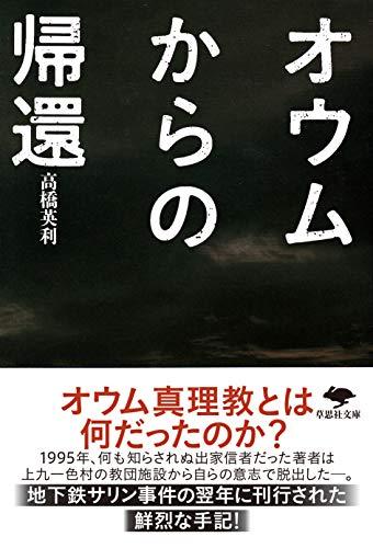 文庫 オウムからの帰還 (草思社文庫)の詳細を見る