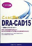「こんなに簡単!DRA‐CAD15」2次元編―基礎からプレゼンまで