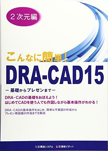 「こんなに簡単!DRA‐CAD15」2次元編―基礎からプレゼンまでの詳細を見る