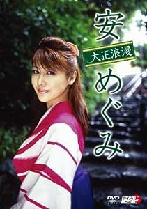 安めぐみ 大正浪漫 [DVD]
