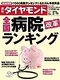 週刊ダイヤモンド 2016年 3/19 号 [雑誌] (全国病院改革ランキング)