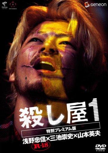 【動画】殺し屋1