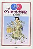ポンコツロボット太平記 (児童図書館・文学の部屋―石川英輔ジュブナイル)