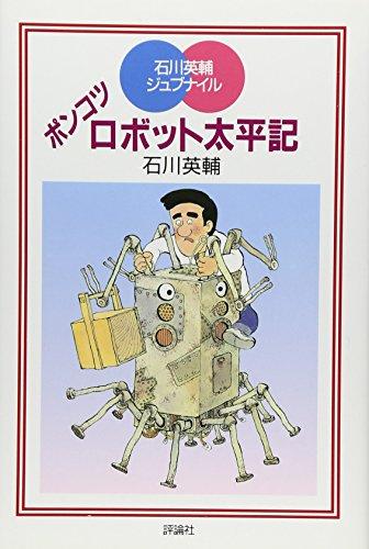 ポンコツロボット太平記