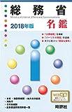 2018年版 総務省名鑑 (官庁名鑑シリーズ)