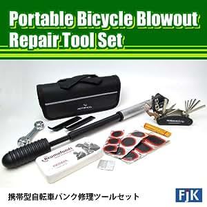 FJK 携帯型自転車パンク修理ツール