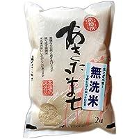 平成29年産 秋田県産 あきたこまち 無洗米 2kg